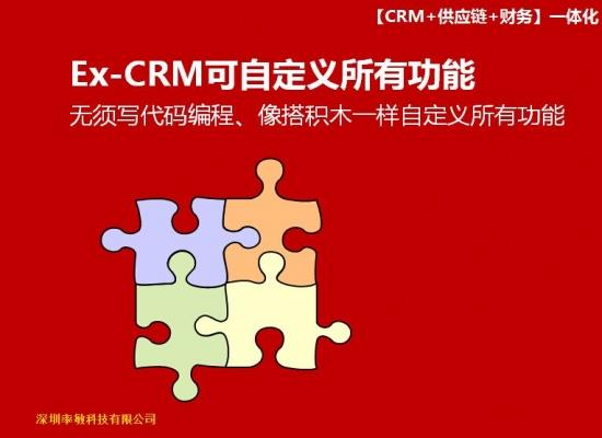 Ex-CRM(CRM+进销存+财务)
