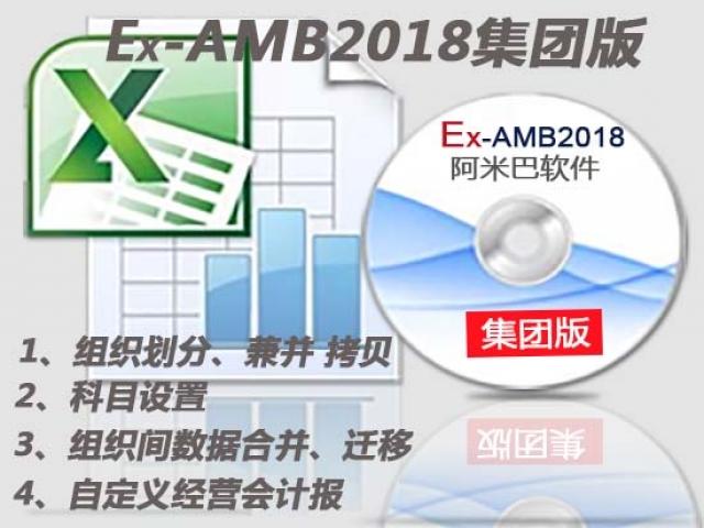 Ex-AMB2018阿米巴软件工厂版