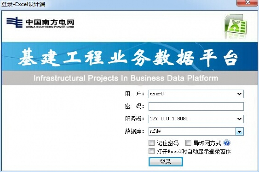 南网基建项目管理系统简介