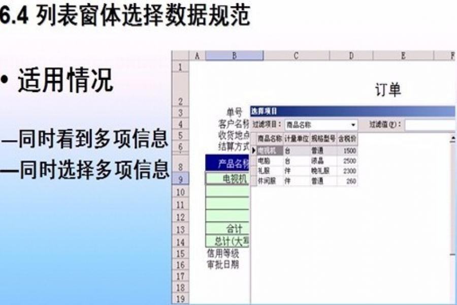 6.5 列表窗体选择数据规范